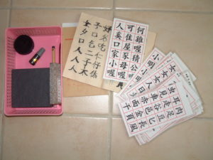 CL12 Traditional Chinese character writing with ink