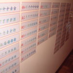 CL3 Chinese characters learning walls