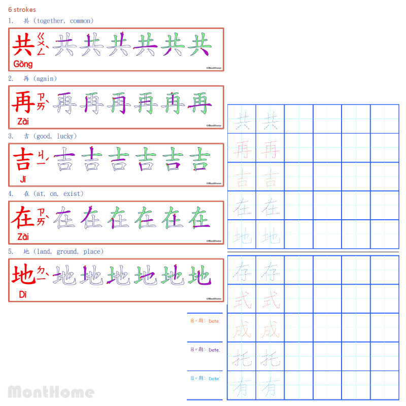 MH-CLWS-SE6 Chinese character 6 strokes set