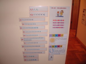 CL4 Learning Chinese characters by poems